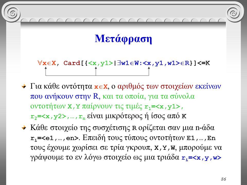 xX, Card[{<x,y1>|w1W:<x,y1,w1>R}]<=K